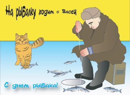 <b>Открытки</b>. <b>С</b> <b>днем</b> <b>рыбака</b>! На рыбалку ходит <b>с</b> Васей гифка анимация