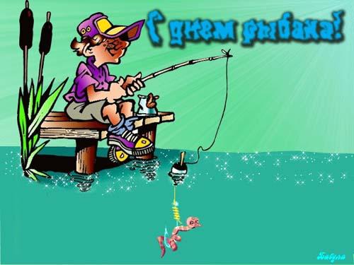 <b>Открытки</b>. <b>С</b> <b>днем</b> <b>рыбака</b>! <b>С</b> праздником! На рыбалке! гифка анимация