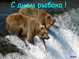 <b>Открытки</b>. <b>С</b> <b>днем</b> <b>рыбака</b>! <b>С</b> праздником! Медведи-рыболовы! гифка анимация
