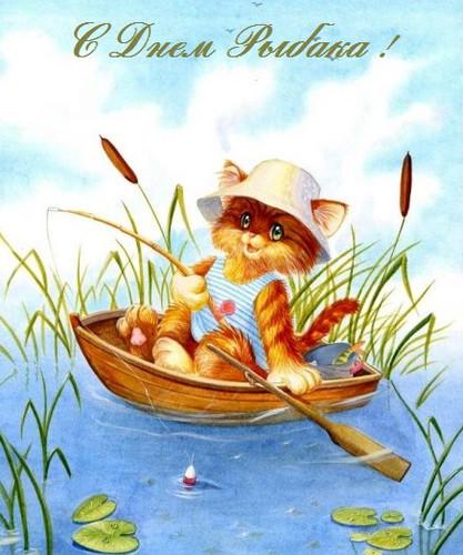 <b>Открытки</b>. <b>С</b> <b>днем</b> <b>рыбака</b>! <b>С</b> праздником! Рыжий кот на лодке! гифка анимация
