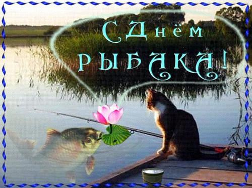 <b>Открытки</b>. <b>С</b> <b>днем</b> <b>рыбака</b>! <b>С</b> праздником! Кот - <b>рыбак</b>! гифка анимация