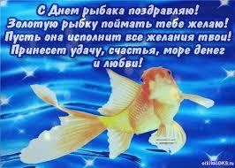 <b>Открытки</b>. <b>С</b> <b>днем</b> <b>рыбака</b>! <b>С</b> праздником! Счастья, денег, лю... гифка анимация