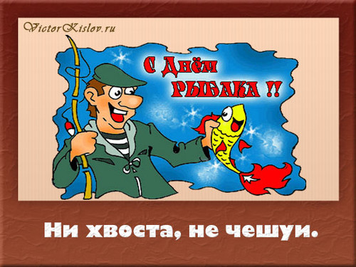 <b>Открытки</b>. <b>С</b> <b>днем</b> <b>рыбака</b>! <b>С</b> праздником! Ни хвоста, ни чешуи! гифка анимация