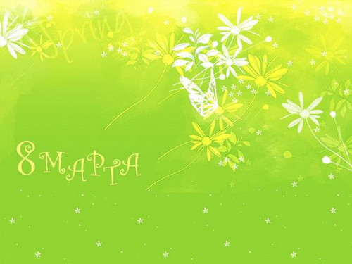 Открытка. 8 марта! <b>Зеленый</b> <b>фон</b>, бабочки гифка анимация
