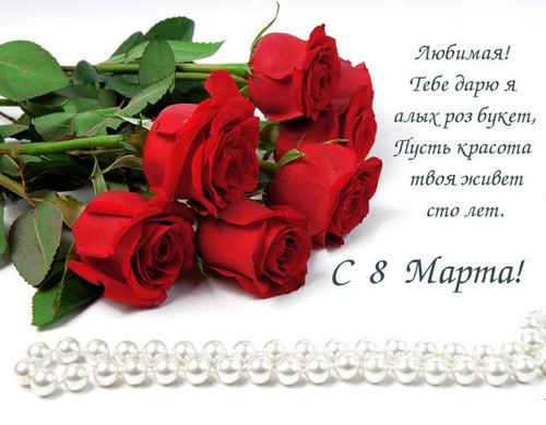 С восьмым марта Открытка любимой. 8 марта! Пусть красота твоя живет сто л... смайлик гиф анимация