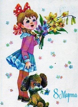 Открытки. 8 марта! <b>Девочка</b> и собачка <b>с</b> <b>цветами</b>! гифка анимация