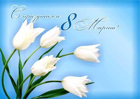 С восьмым марта Открытки. 8 марта! Белые тюльпаны! смайлик гиф анимация