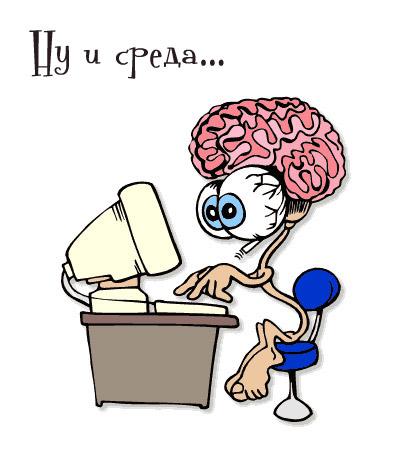 <b>Открытки</b>. Ну и <b>Среда</b>! Мозг и компьютер гифка анимация