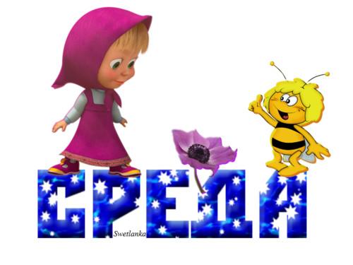 <b>Открытки</b>. <b>Среда</b>! Машенька, цветок и пчелка гифка анимация