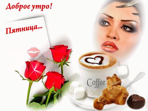 Открытки. <b>Доброе</b> <b>утро</b>! Пятница! <b>Роза</b>, кофе гифка анимация