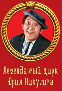 Легендарных цирк <b>Юрия</b> Никулина гифка анимация