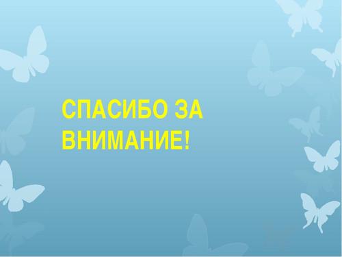 <b>Спасибо</b> <b>за</b> <b>внимание</b>! Фон голубой с бабочками гифка анимация