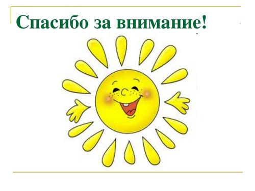 <b>Спасибо</b> <b>за</b> <b>внимание</b>! Фон белый с солнышком гифка анимация