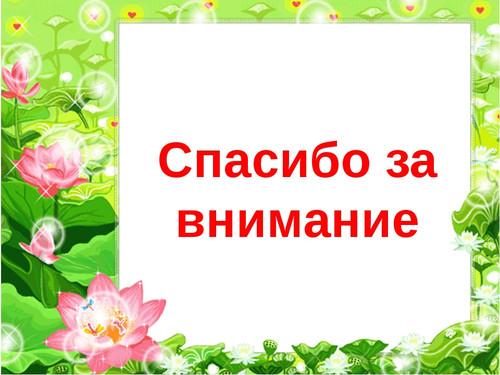 <b>Спасибо</b> <b>за</b> <b>внимание</b>! Фон бело-зеленый. Лилии гифка анимация