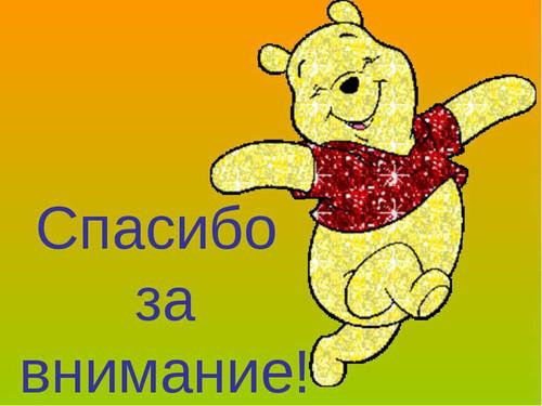 <b>Спасибо</b> <b>за</b> <b>внимание</b>! Медвежонок Пух гифка анимация