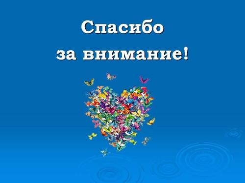 <b>Спасибо</b> <b>за</b> <b>внимание</b>! Фон синий. Сердце из бабочек гифка анимация