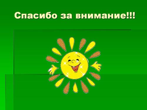 Спасибо за внимание! <b>Фон</b> <b>зеленый</b> с солнышком в центре гифка анимация