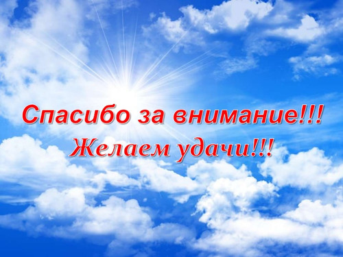 <b>Спасибо</b> <b>за</b> <b>внимание</b>! Фон неба с облаками гифка анимация