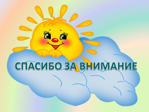 <b>Спасибо</b> <b>за</b> <b>внимание</b>!Солнышко на облачке гифка анимация