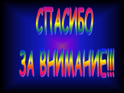 <b>Спасибо</b> <b>за</b> <b>внимание</b>! Цветная надпись на синем гифка анимация