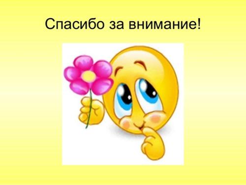 <b>Спасибо</b> <b>за</b> <b>внимание</b>! Смайлик с цветочком гифка анимация