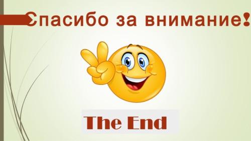 <b>Спасибо</b> <b>за</b> <b>внимание</b>! Смайлик показывает знак победы гифка анимация