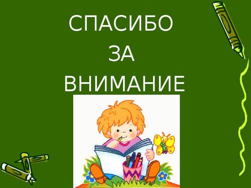 <b>Спасибо</b> <b>за</b> <b>внимание</b>! Ребенок с альбомом и карандашами гифка анимация