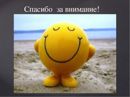 <b>Спасибо</b> <b>за</b> <b>внимание</b>! Фон берега моря со смайликом гифка анимация