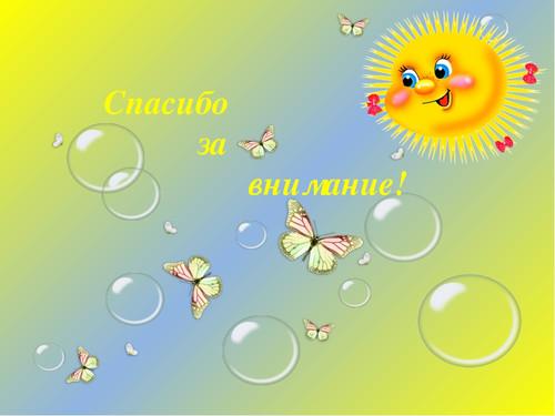 <b>Спасибо</b> <b>за</b> <b>внимание</b>! Фон желто-голубой с солнышком гифка анимация