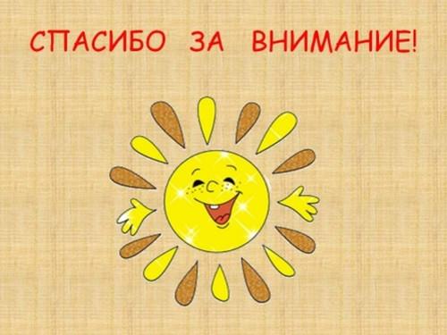 <b>Спасибо</b> <b>за</b> <b>внимание</b>! Фон бежевый с веселым солнышком гифка анимация