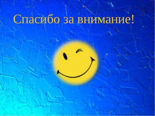 <b>Спасибо</b> <b>за</b> <b>внимание</b>! Фон с переходом от голубого к синему... гифка анимация