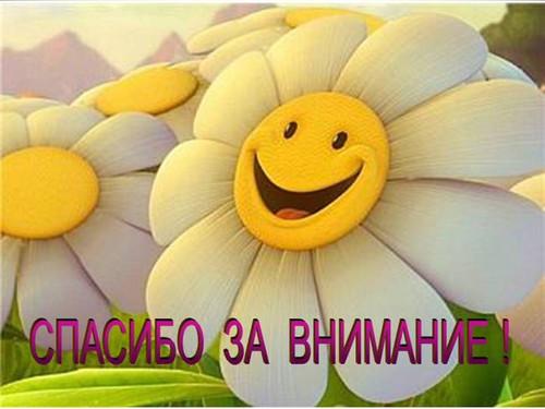 <b>Спасибо</b> <b>за</b> <b>внимание</b>! Фон ромашковый. Ромашки улыбаются гифка анимация