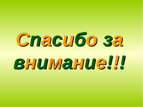 Спасибо за внимание! <b>Фон</b> <b>зеленый</b>, надпись разноцветная гифка анимация