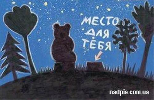 Грустно Место для тебя! Мишка скучает в лесу смайлик гиф анимация
