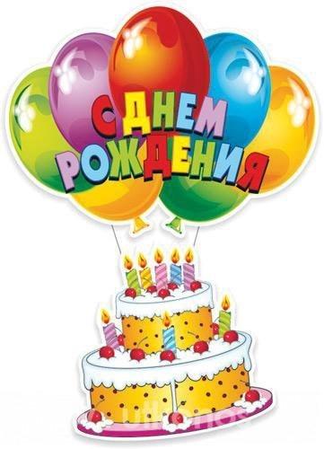 Детская открытка <b>С</b> <b>днем</b> <b>рождения</b>! <b>Торт</b> на шарах летит гифка анимация