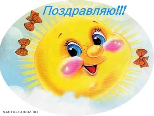 Красивые открытки с днем рождения солнышко
