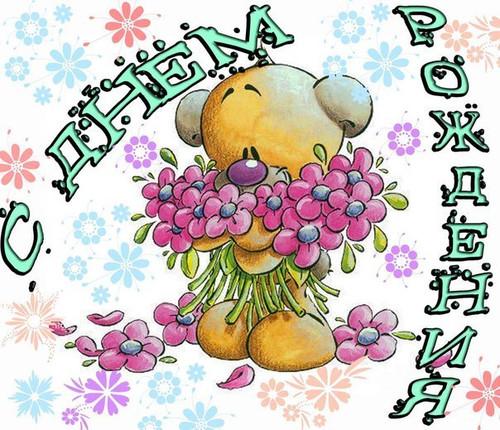 <b>С</b> днем рождения! <b>Медвежонок</b> <b>с</b> цветами Для детей открытка гифка анимация