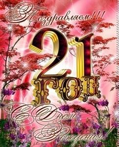 21 год поздравление с днем рождения в стихах для 752