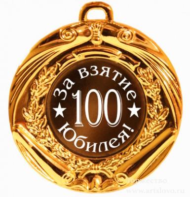 Поздравление со 100 летием