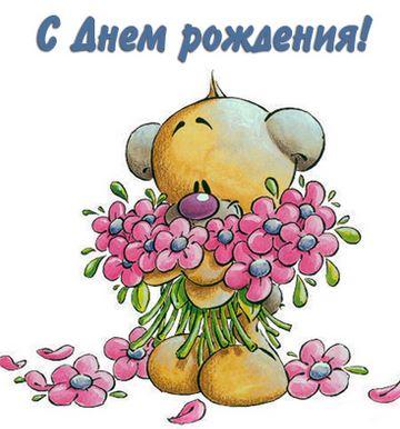 Открытки. <b>С</b> днем рождения! <b>Медвежонок</b> <b>с</b> цветами гифка анимация