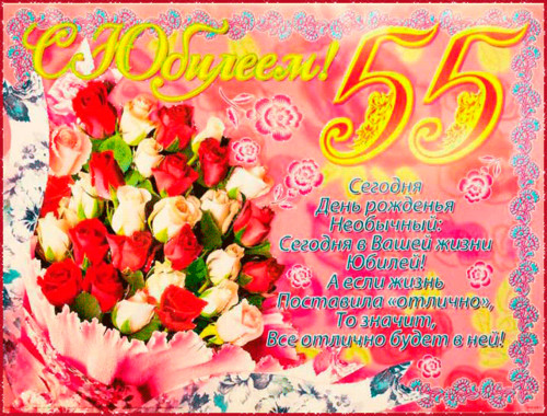 Поздравления с 55 летием музыканту