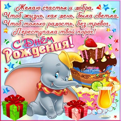 С днем рождения! Открытка поздравление <b>со</b> <b>слоником</b> гифка анимация