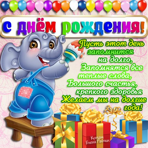 С днем рождения! Открытка <b>со</b> <b>слоником</b> детская гифка анимация