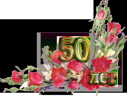 Открытки с юбилеем 50 для фотошоп, открыток