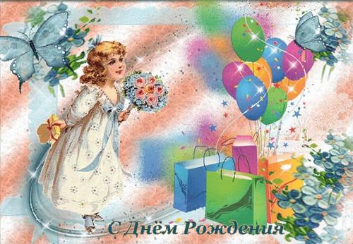 Детская открытка. <b>С</b> днем рождения! <b>Девочка</b> <b>с</b> <b>цветами</b> гифка анимация