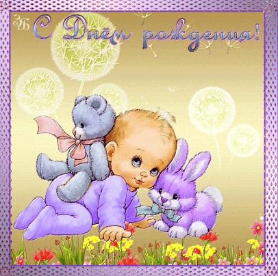 Детская <b>открытка</b>. <b>С</b> <b>днем</b> <b>рождения</b>! Малыш <b>с</b> <b>зайкой</b> и мишкой гифка анимация