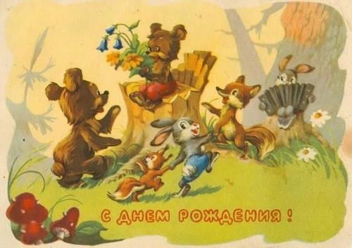 <b>Открытки</b>. <b>С</b> <b>днем</b> <b>рождения</b>! Медвежата, <b>зайки</b>, лисы гифка анимация