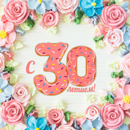 Поздравление с 30летием в прозе