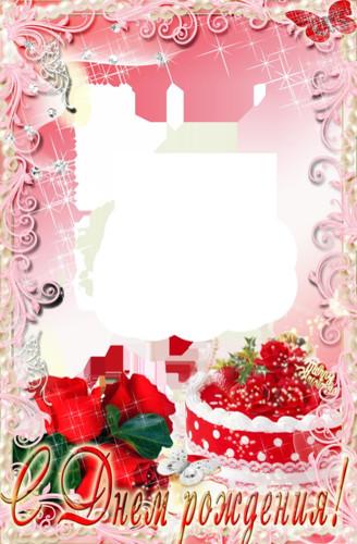 Открытки. <b>С</b> <b>Днем</b> <b>Рождения</b>! <b>Торт</b>, розы, рамка для фото гифка анимация