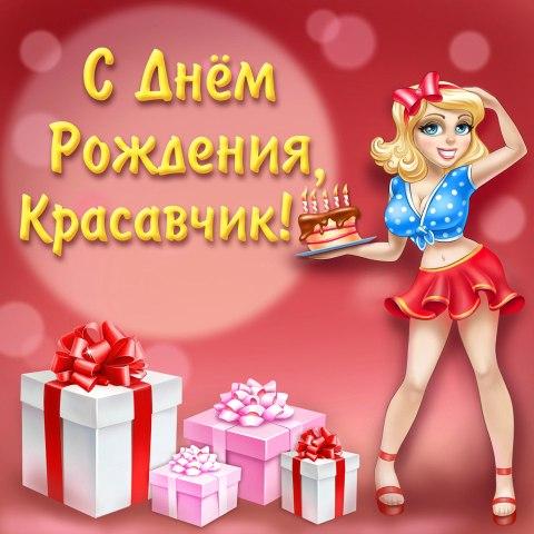 Поздравления с днём рождения мачо